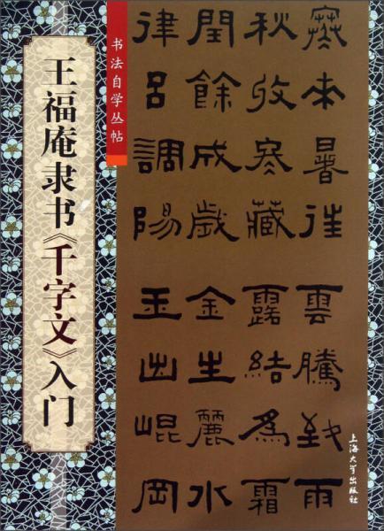 书法自学丛帖:王福庵隶书《千字文》入门