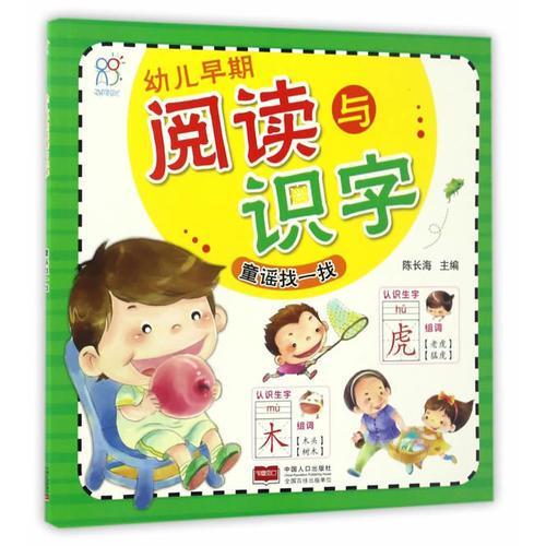 幼儿早期阅读与识字.童谣找一找