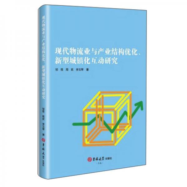现代物流业与产业结构优化新型城镇化互动研究