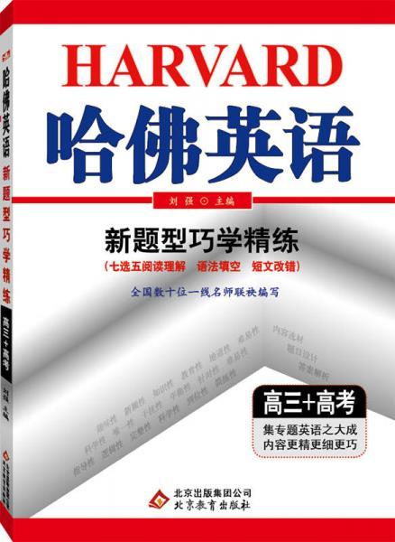 2017年 哈佛英语:新题型巧学精练(高三+高考)