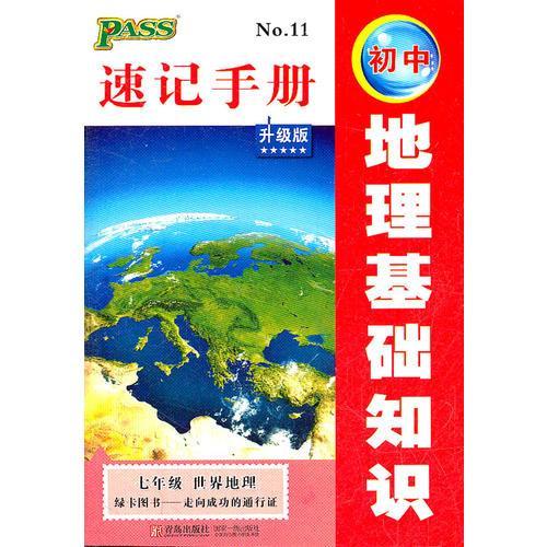 12版PASS全新升级12速记手册--初中地理基础知识(七年级)