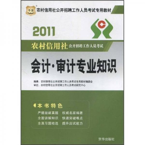 2011农村信用社公开招聘工作人员考试专用教材:会计·审计专业知识