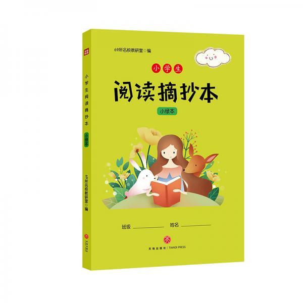 小学生阅读摘抄本小绿本