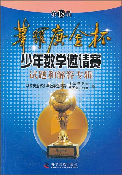 第18届华罗庚金杯少年数学邀请赛试题和解答专辑