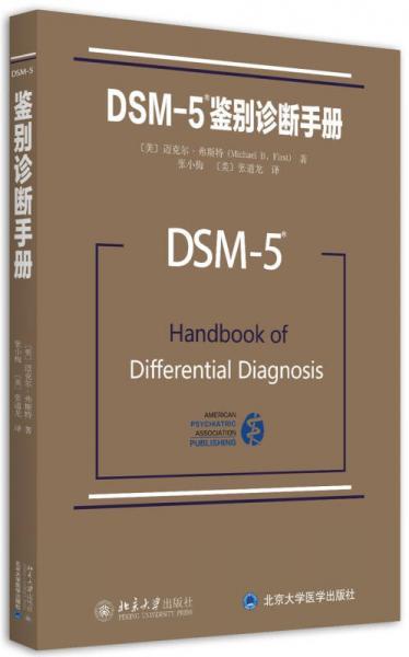 DSM-5鉴别诊断手册