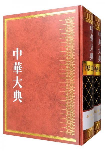 中华大典·历史典·编年分典·清总部(套装1-2册)