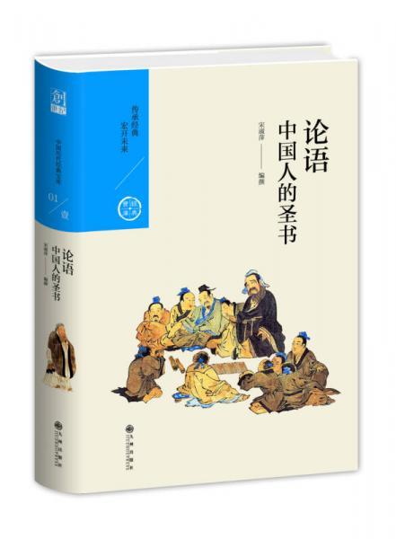 中国人的圣书:论语(中国历代经典宝库第一辑01)