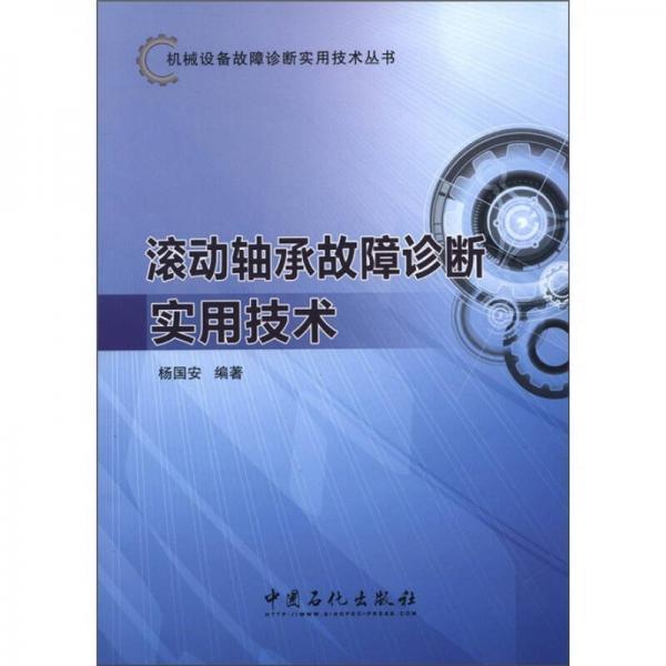 机械设备故障诊断实用技术丛书:滚动轴承故障诊断实用技术