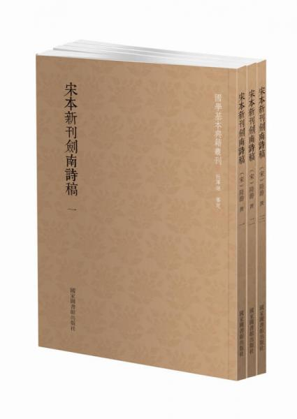 国学基本典籍丛刊:宋本新刊剑南诗稿(套装全三册)