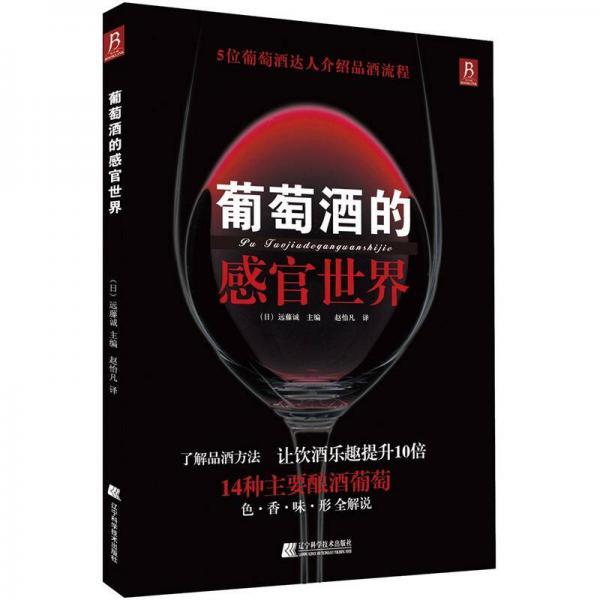 葡萄酒的感官世界
