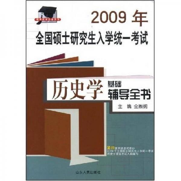 硕研统考必备系列·2009年全国硕士研究生入学统一考试:历史学基础辅导全书