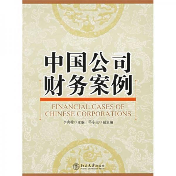 中国公司财务案例