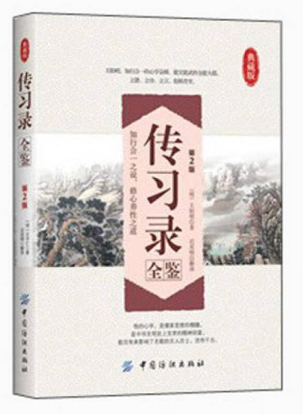 传习录全鉴(第2版)