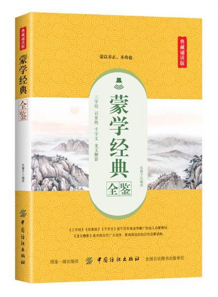 蒙学经典全鉴(典藏诵读版)