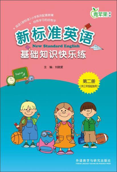 新标准英语基础知识快乐练(第2册·供3年级起始用)