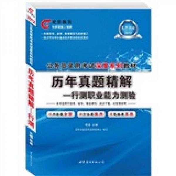 光华版·2012公务员考试历年真题精解:行政职业能力测验