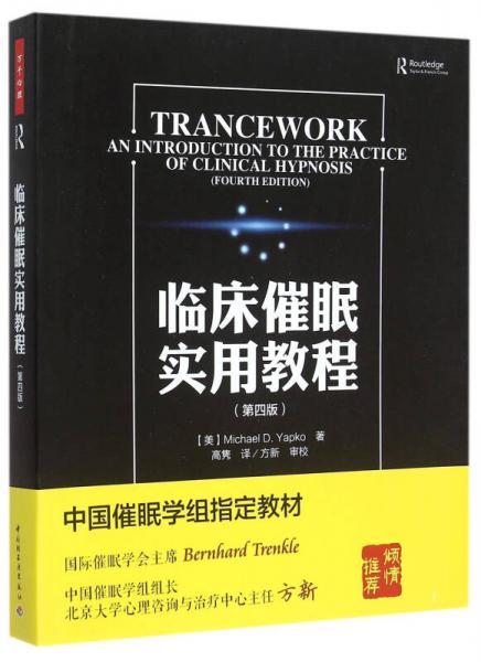 临床催眠实用教程(万千心理)