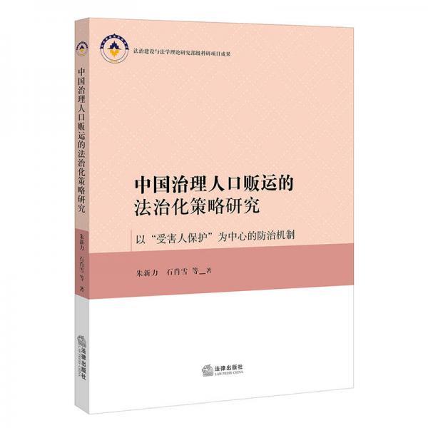 """中国治理人口贩运的法治化策略研究——以""""受害人保护""""为中心的防治机制"""