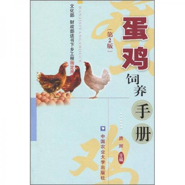 蛋鸡饲养手册(第2版)