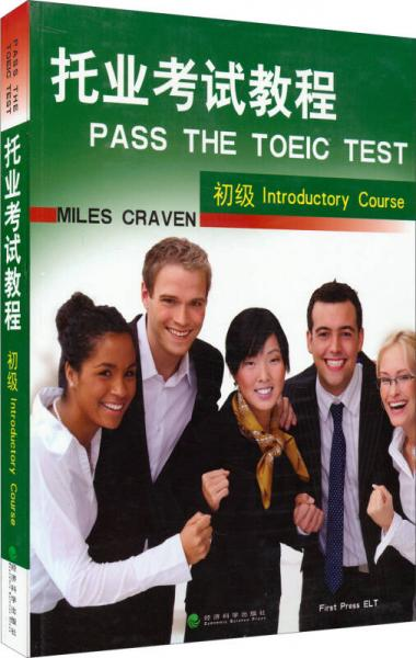 托业考试教程:初级(原版影印)