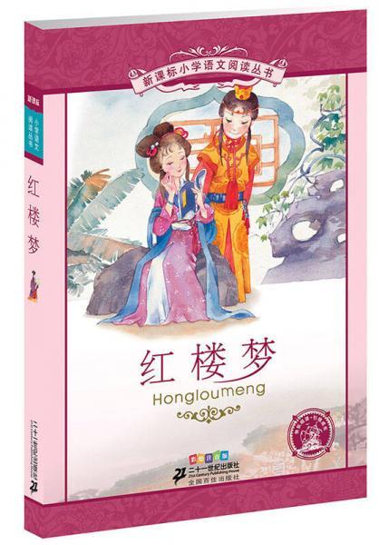 新课标小学语文阅读丛书:红楼梦 (第2辑 彩绘注音版)