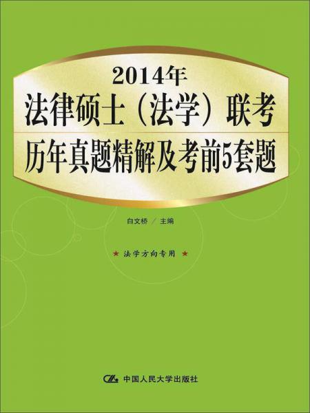 2014年法律硕士(法学)联考历年真题精解及考前5套题
