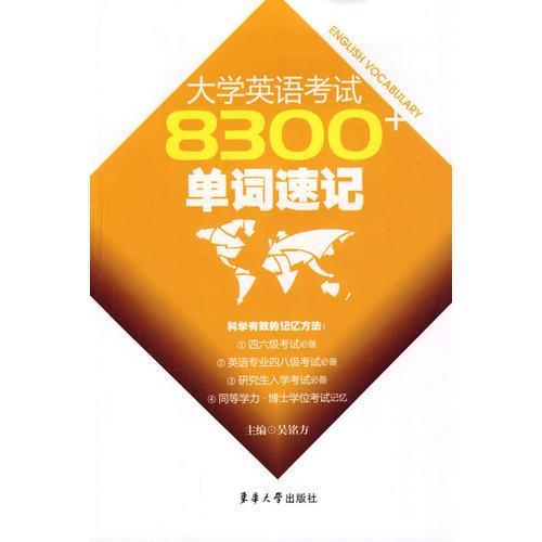 大学英语考试8300单词速记