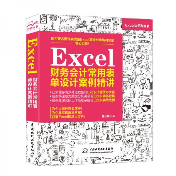 Excel财务会计常用表单设计案例精讲