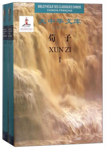 荀子(汉法对照套装共2册)/大中华文库