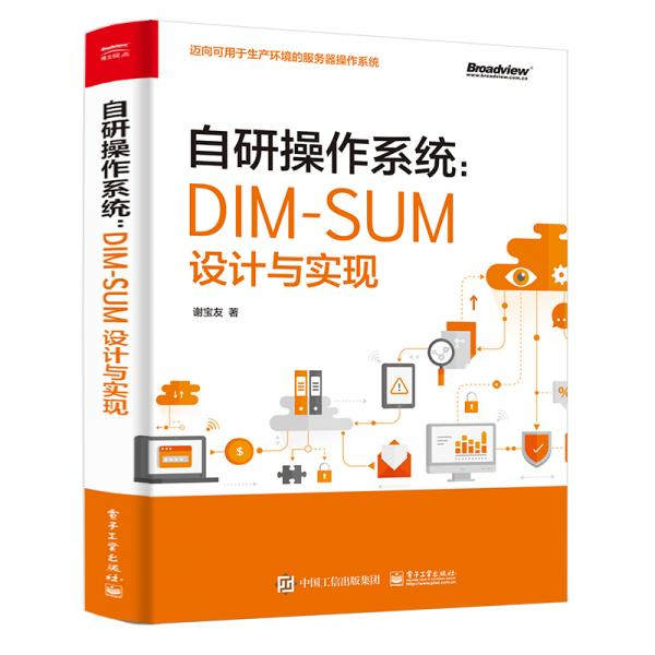 自研操作系统:DIM-SUM设计与实现(博文视点出品)