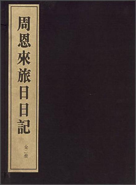周恩来旅日日记(1函2册)