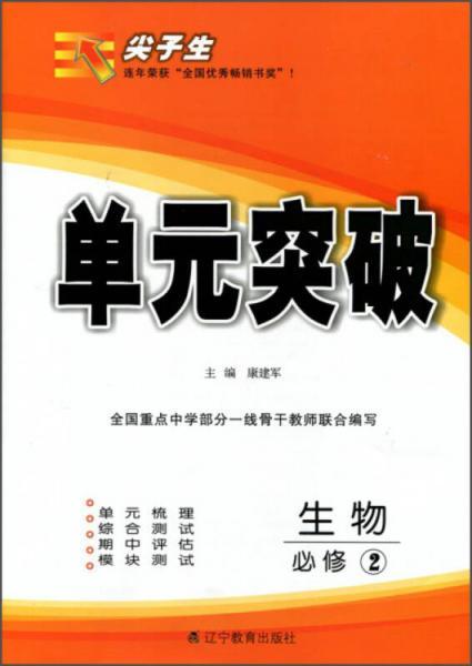 2015秋尖子生单元突破 生物(必修2 人教版)