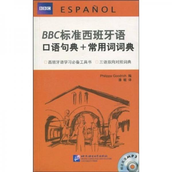 BBC标准西班牙语口语句典+常用词词典