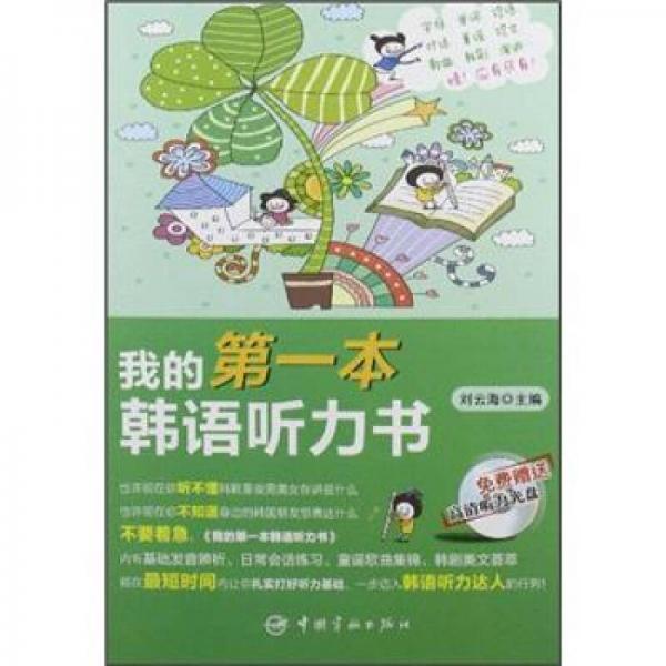 我的第一本韩语听力书