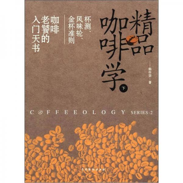 精品咖啡学(下):杯测、风味轮、金杯准则,咖啡老餐的入门天书