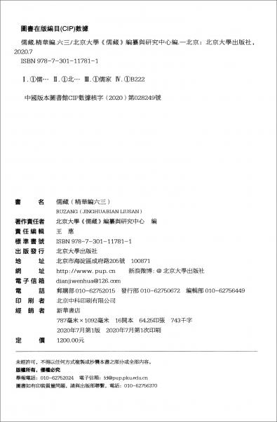 儒藏(精华编六三)
