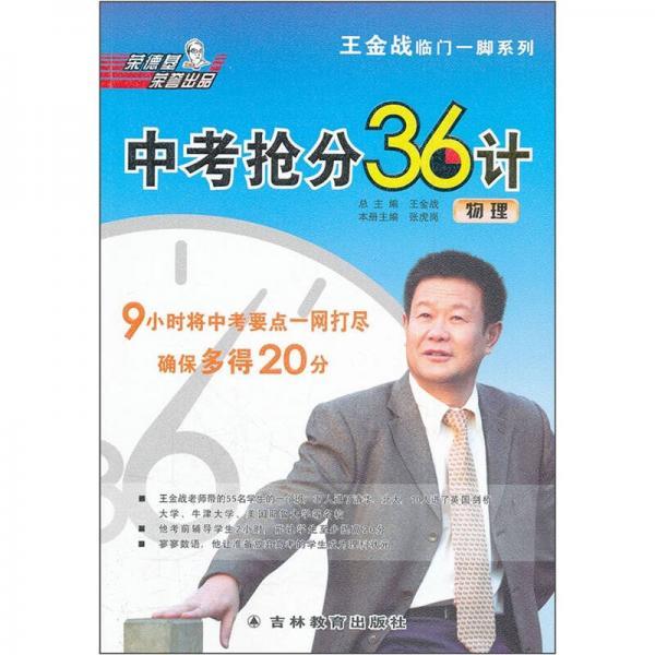 王金战临门一脚系列·中考抢分36计:物理