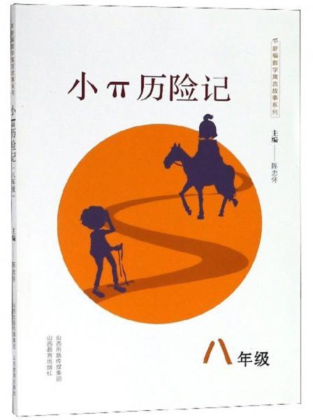 新编数学寓言故事系列:小π历险记(八年级)