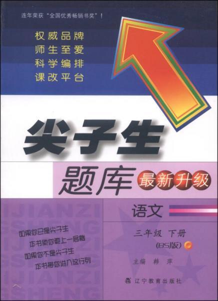 尖子生题库:语文(三年级下册 BS版 最新升级)