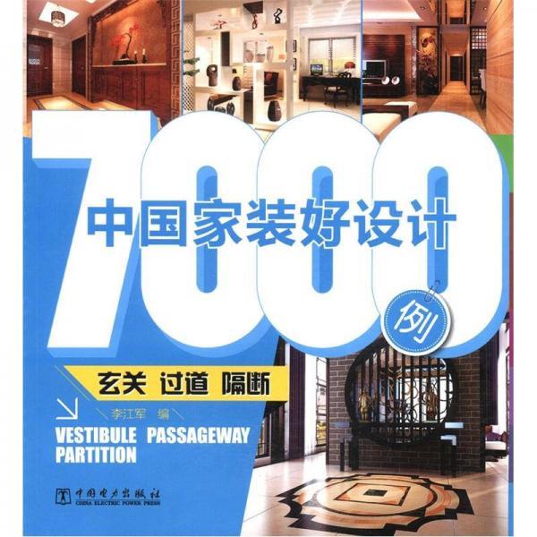 中国家装好设计7000例:玄关 过道 隔断