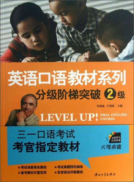 英语口语教材系列:分级阶梯突破2级