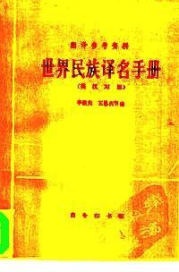 世界民族译名手册 : 英汉对照