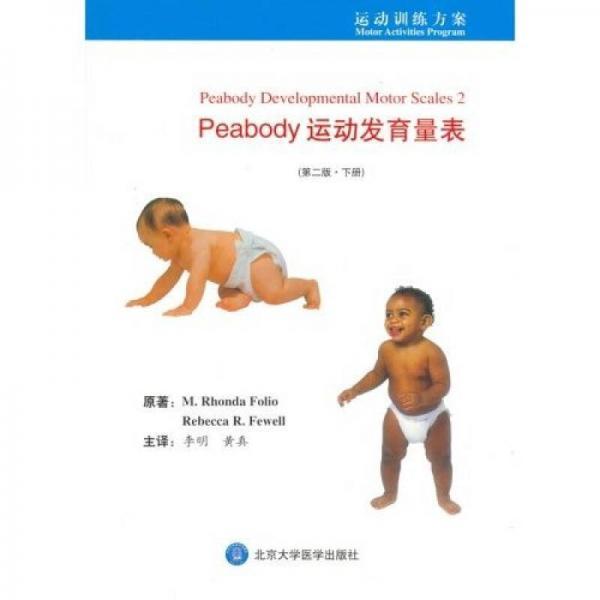 Peabody运动发育量表(第2版)(下册)