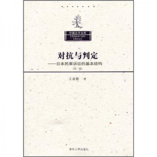 中国法学文库·对抗与判定:日本民事诉讼的基本结构(第2版)