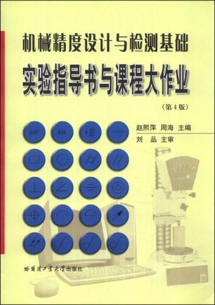 机械精度设计与检测基础实验指导书与课程大作业(第4版)