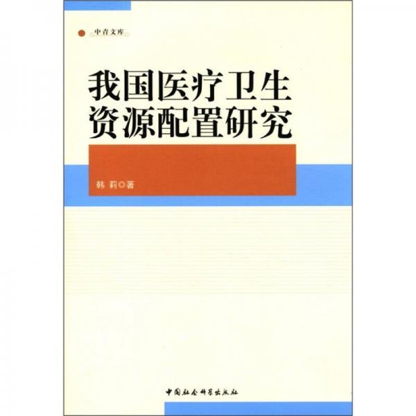 中青文库:我国医疗卫生资源配置研究