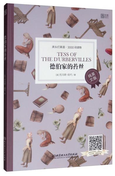 床头灯英语·3000词读物(纯英文):德伯家的苔丝