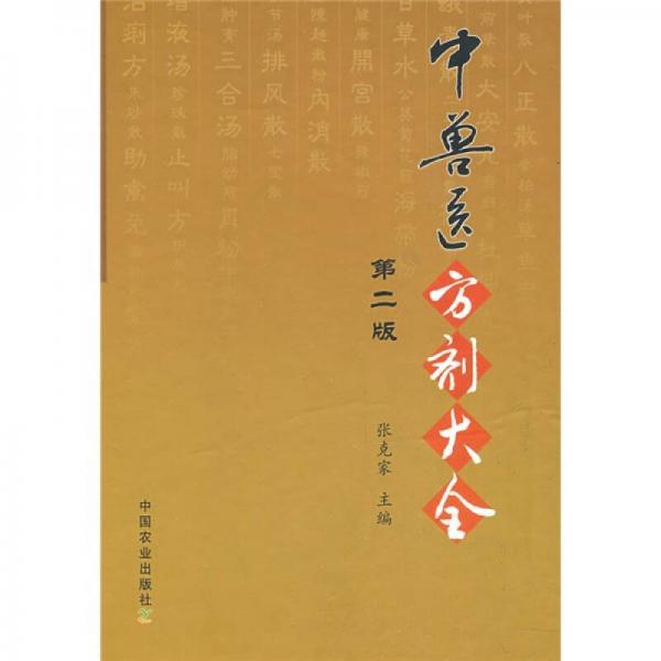 中兽医方剂大全(第2版)