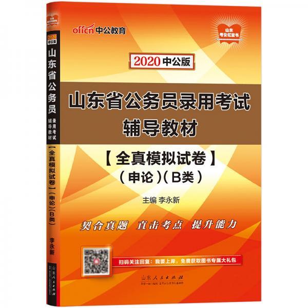 中公教育2020山东省公务员录用考试教材:全真模拟试卷申论(B类)