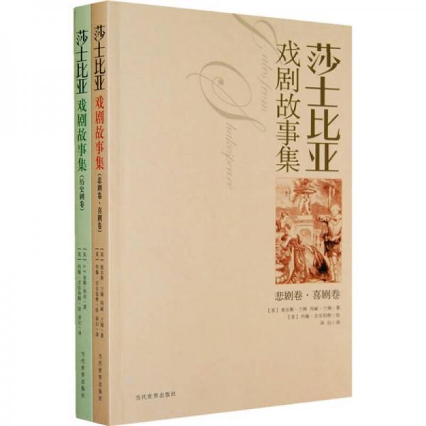 沙士比亚戏剧故事集(共2册)